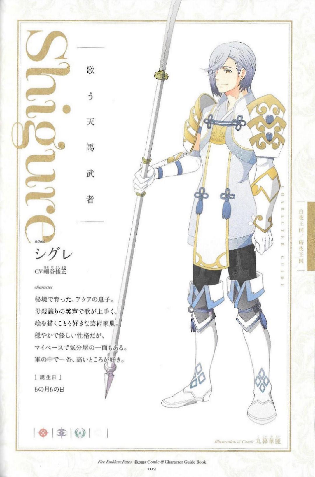 Fire Emblem if 4 koma Character Guide Book Anthology Comic