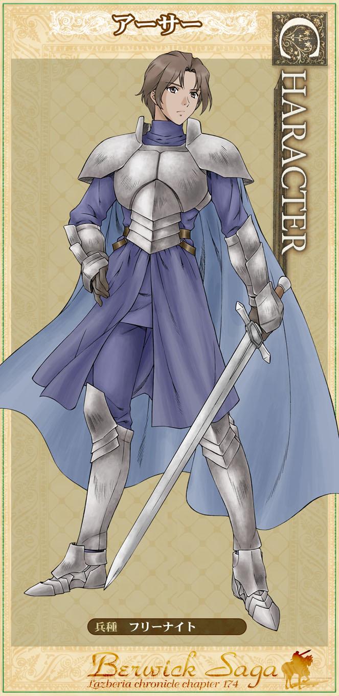 Arthur (Free Knight / Caballero Libre)