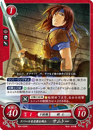 Lon/'qu SR B04-067 JP Fire Emblem 0 Cipher TCG Booster Part 4 Ronkuu